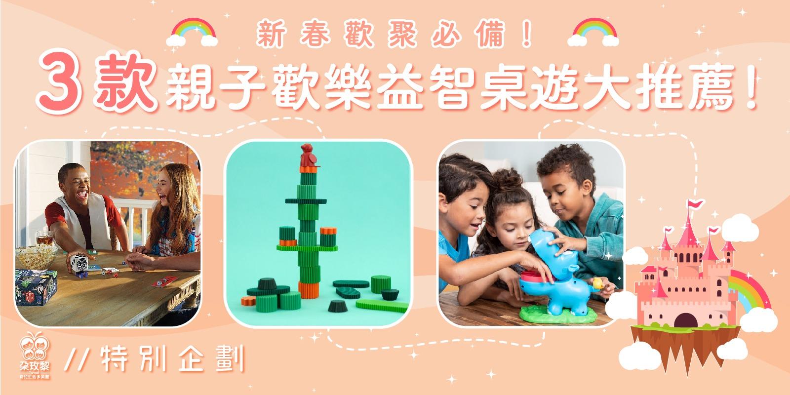 朶特企|新春歡聚必備3款親子歡樂益智桌遊大推薦!