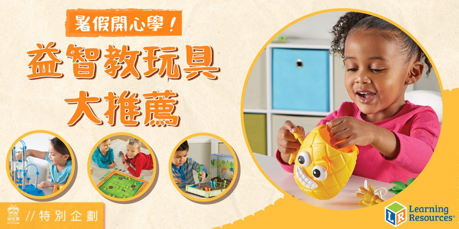 朶特企|暑假開心學!益智教玩具大推薦
