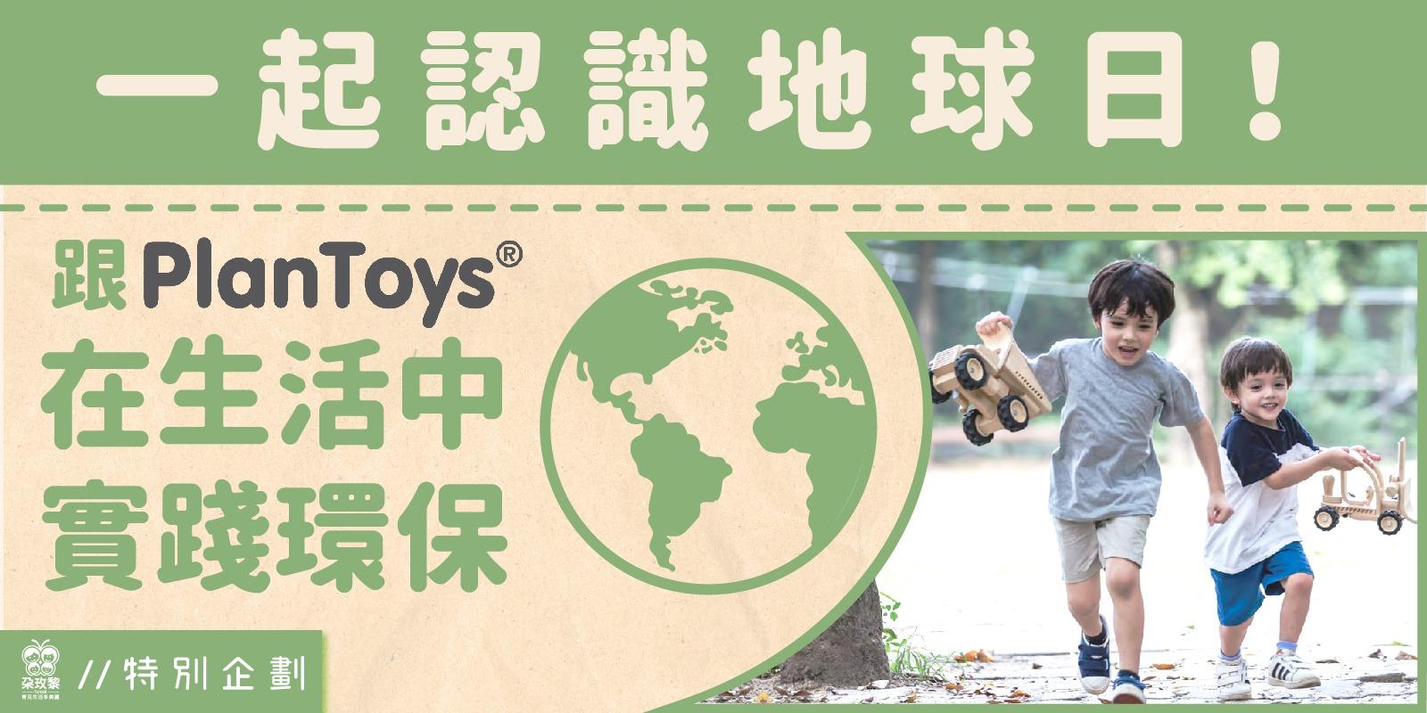 朶特企|一起認識地球日!跟Plantoys在生活中實踐環保
