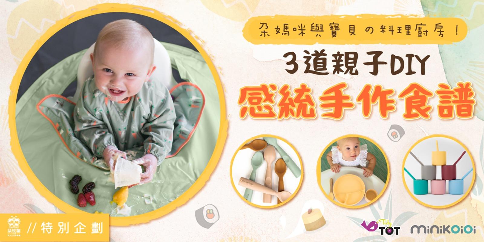 朶特企|朶媽咪與寶貝の料理廚房!3道親子DIY感統手作食譜