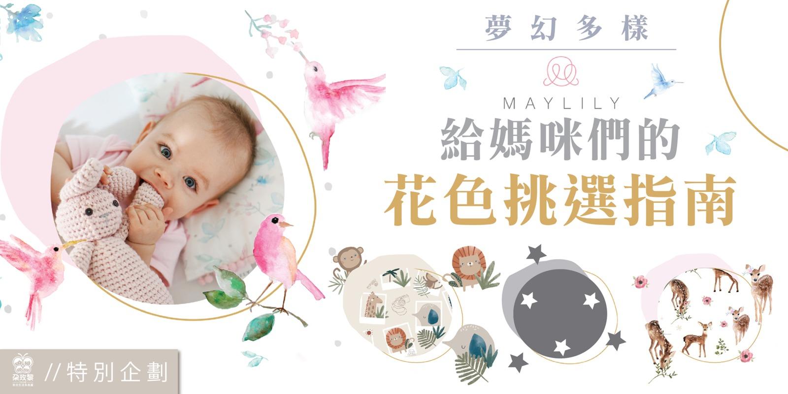 朶特企|夢幻多樣Maylily!給媽咪們的花色挑選指南